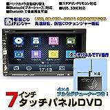 7インチDVDプレーヤー CD12連装仮想チェンジャー ラジオ USB SD動画 音楽再生 外部入出力[JT6901]+専用地デジ4x4フルセグチューナーセット
