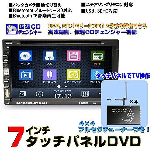 7インチDVDプレーヤー CD12連装仮想チェンジャー ラジ...