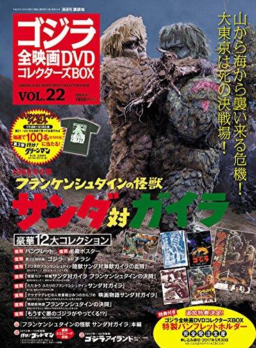 隔週刊 ゴジラ全映画DVDコレクターズBOX(22) 2017年05/16号【雑誌】