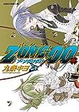 ZONE-00(15) (あすかコミックスDX)
