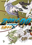 ZONE‐00 第15巻 ZONE-00 (あすかコミックスDX)