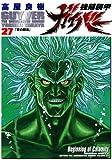 強殖装甲ガイバー(27)<強殖装甲ガイバー> (角川コミックス・エース)
