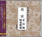 日常のおつとめ 真宗 正信偈・阿弥陀経 CD(経本なし) (日常のおつとめシリーズ)