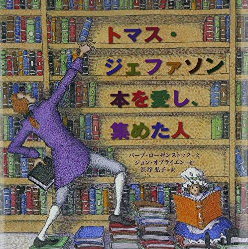 トマス・ジェファソン 本を愛し、集めた人の詳細を見る