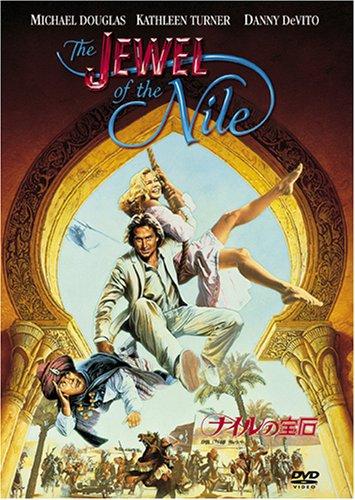 ナイルの宝石 [DVD]