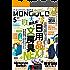 MONOQLO (モノクロ) 2017年 05月号 [雑誌]《DVD付録は付きません》