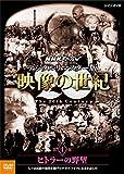 NHKスペシャル デジタルリマスター版 映像の世紀 第4集 ヒトラーの野望 人々は民...[DVD]
