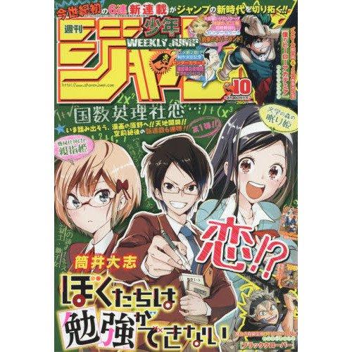 少年ジャンプ 2017年2月20日号 No.10