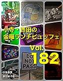 小寺・西田の「金曜ランチビュッフェ」Vol.182