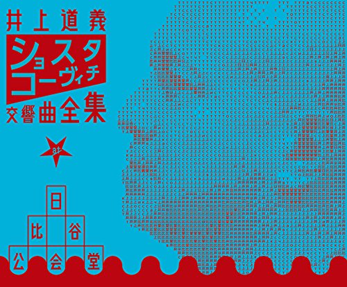 ショスタコーヴィチ:交響曲全集 at 日比谷公会堂