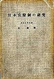 日本官僚制の研究 (1952年)