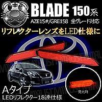 LEDリフレクター 18連仕様 ブレイド 150系 全グレード 対応 レッド発光 Aタイプ【リフレクター ブレーキランプ ブレーキポジション連動 純正交換 AZE GRE 15# 158】【エムトラ】