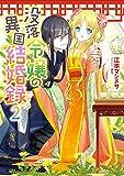没落令嬢の異国結婚録2【電子特典付き】 (ビーズログ文庫)