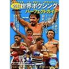 世界ボクシングパーフェクトガイド 2011 全17階級のトップ戦線を総ざらい (B・B MOOK 721 スポーツシリーズ NO. 592)