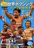 世界ボクシングパーフェクトガイド 2011—全17階級のトップ戦線を総ざらい (B・B MOOK 721 スポーツシリーズ NO. 592)