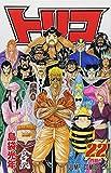 トリコ 22 (ジャンプコミックス)