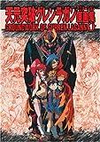 天元突破グレンラガンアニメーション原画集(1) GROUNDWORK OF GURREN LAGANN Vol.1 (ガ…