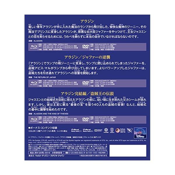アラジン トリロジー MovieNEX (期間...の紹介画像2