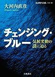 チェンジング・ブルー——気候変動の謎に迫る (岩波現代文庫)
