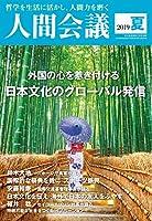 人間会議 2019年夏号 [雑誌] (日本文化のグローバル発信)
