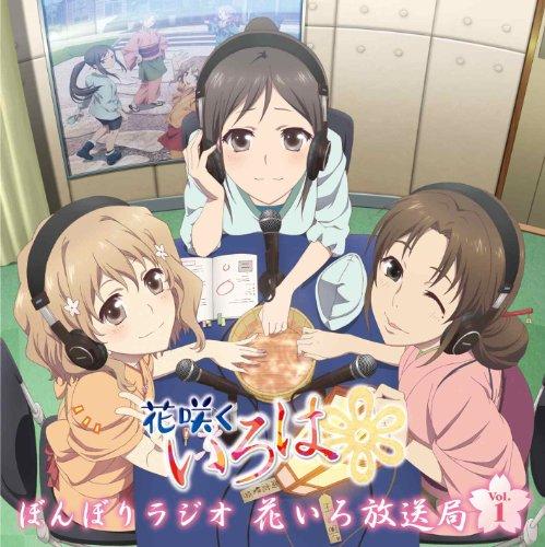 ラジオCD「ぼんぼりラジオ 花いろ放送局」Vol.1 【初回...