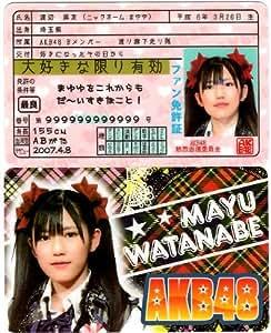 AKB48ファン免許証(渡辺麻友)