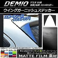 AP ウイングガーニッシュステッカー マット調 マツダ デミオ DJ系 前期/後期 ダークブルー AP-CFMT1307-DBL 入数:1セット(2枚)