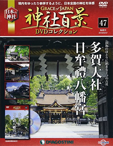 神社百景DVDコレクション 47号 (多賀大社・日牟禮八幡宮) [分冊百科] (DVD付)