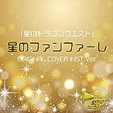 星のファンファーレ 「星のドラゴンクエスト」 ORIGINAL COVER INST.Ver