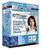 翻訳ピカイチ 2011 plus for Macintosh