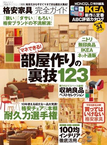 【完全ガイドシリーズ029】格安家具完全ガイド (100%ムックシリーズ)の詳細を見る