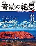 週刊奇跡の絶景 Miracle Planet 2017年35号 ウルル/エアーズ・ロック オーストラリア【雑誌】