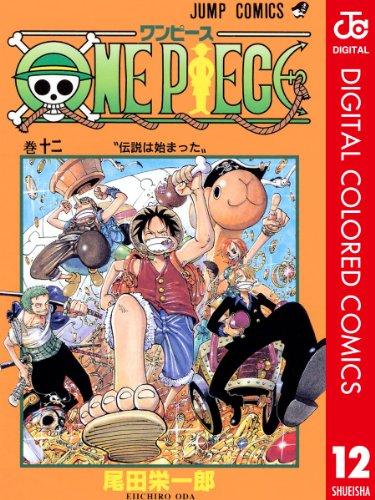 ONE PIECE カラー版 12 (ジャンプコミックスDIGITAL)