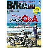 BikeJIN/培倶人(バイクジン) 2018年3月号 Vol.181[雑...