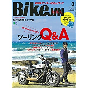 BikeJIN/培倶人(バイクジン) 2018年3月号 Vol.181[雑誌](特別付録:BikeJINオリジナルネックゲイター&アンダー400㏄ブック)