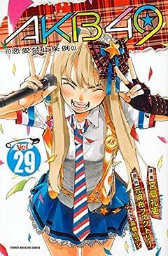AKB49 ~恋愛禁止条例~の最新刊