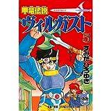 甲竜伝説ヴィルガスト 5 (コミックボンボン)