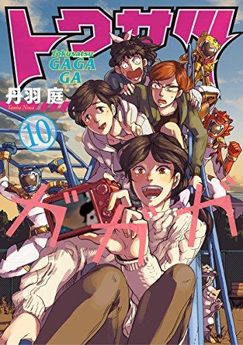 トクサツガガガ(10) (ビッグコミックス)