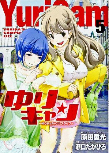 ゆりキャン 5―ゆりかのキャンパスライフ (ジェッツコミックス)の詳細を見る