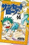 サンセットローズ 14 (少年チャンピオン・コミックス)