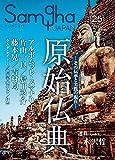 原始仏典――その伝承と実践の現在―― (サンガジャパンVol.25)