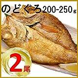 のどぐろ200-250g 2尾 下関産 全国的に人気の高級魚 冷凍 個包装 熨斗 お歳暮 お年賀