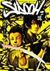 SIDOOH-士道- 第9巻