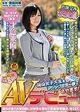 出演交渉336時間!アイドル級に可愛い現役女子大生をマジックミラー号でAVデビューさせます! [DVD]