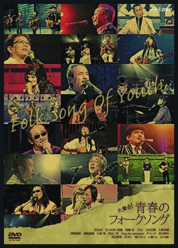 大集合! 青春のフォークソング [DVD]