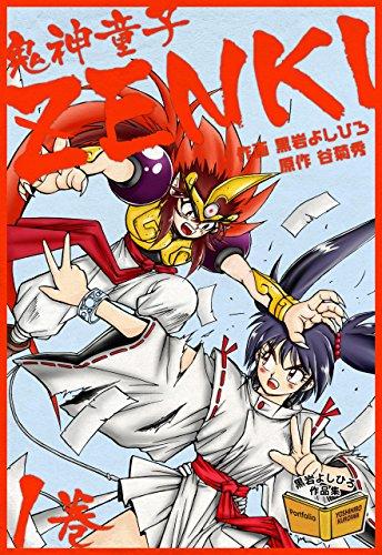鬼神童子ZENKI 1巻 黒岩よしひろ作品集