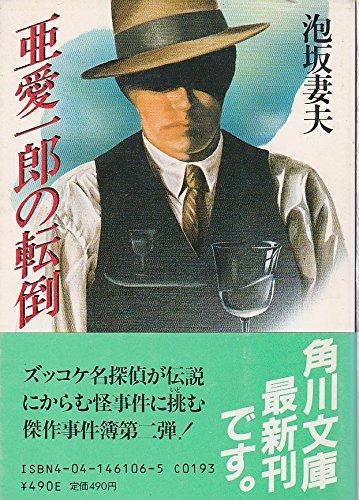 亜愛一郎の転倒 (角川文庫)の詳細を見る