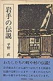 岩手の伝説 (1976年)