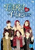 T-ARAのイケメンたち DVD-BOX?