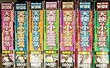 天使な小生意気 コミック 1-7巻セット (My First WIDE)